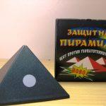Защитни пирамиди